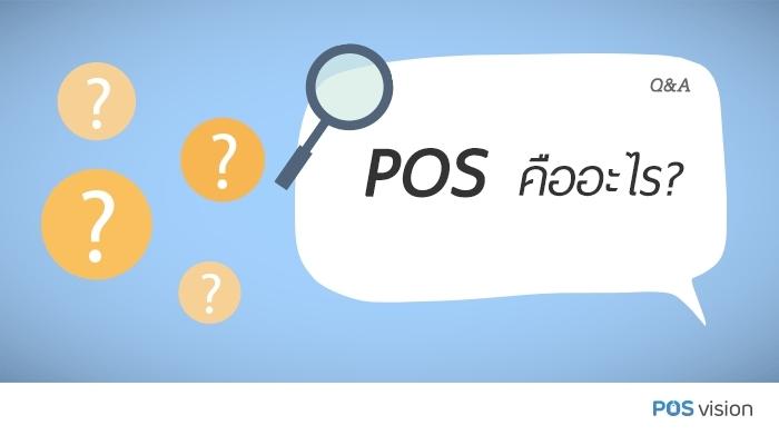 POS คืออะไร?