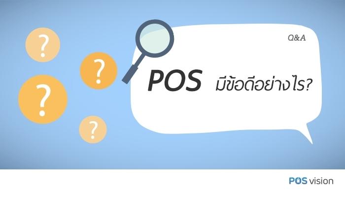 POS มีข้อดีอย่างไร