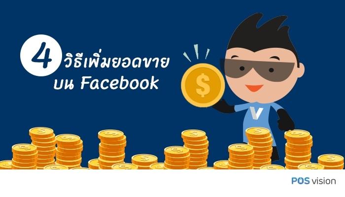 4 วิธีเพิ่มยอดขายบน Facebook