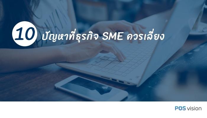10 ปัญหา ธุรกิจ SME ควรเลี่ยง