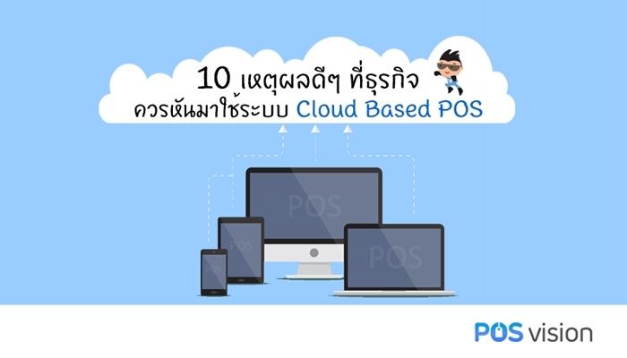 10 เหตุผลดีๆ ที่ธุรกิจควรหันมาใช้ระบบ Cloud Based POS
