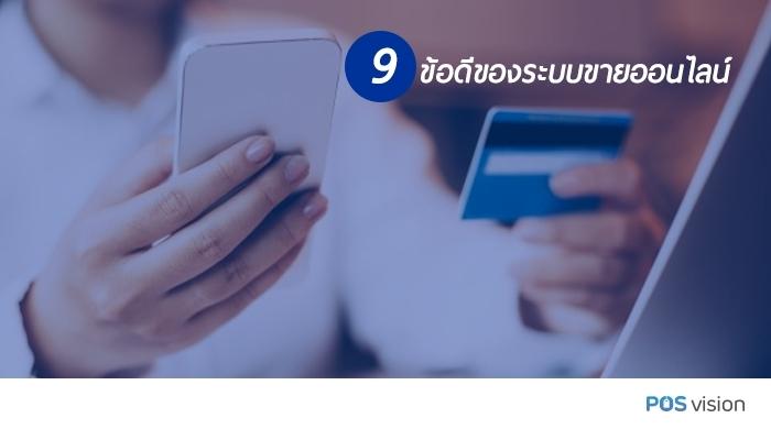 9 ข้อดีของระบบขายออนไลน์