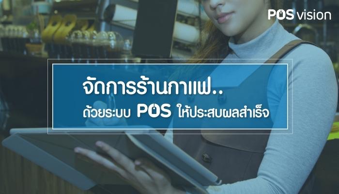 จัดการร้านกาแฟด้วยระบบ POS ให้ประสบผลสำเร็จ