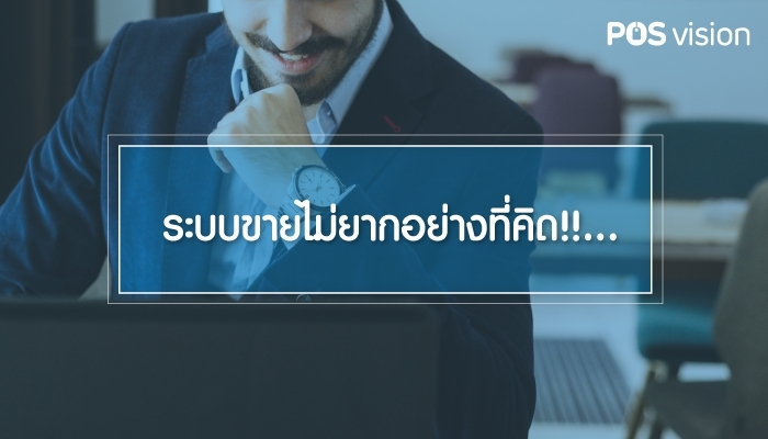 ระบบขายไม่ยากอย่างที่คิด....!!