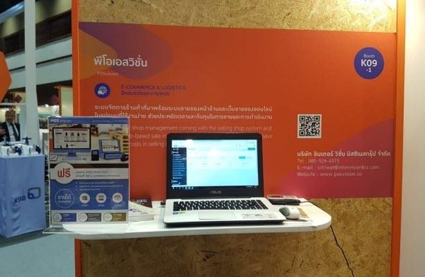 POS Vision ได้รับเลือกจากกรมส่งเสริมการค้าต่างประเทศ (DITP) ให้ร่วมแสดงผลงาน ระบบ ในงาน Thailand Innovation and Design Expo