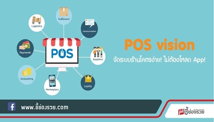 POS vision จัดระบบร้านโคตรง่าย! ไม่ต้องโหลด App!