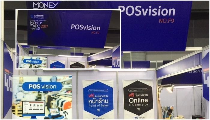 POSvision ร่วมออกบูธในงาน MONEY EXPO YEAR END 2017 วันที่ 30 พฤศจิกายน - 3 ธันวาคม 2560  เวลา  09.00 - 20.00 น. ณ Hall EH 98 ศูนย์นิทรรศการและการประชุมไบเทค คูหา F9