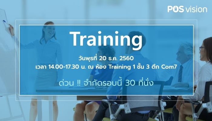 POSvision Training ฟรี !!! ไม่มีค่าใช้จ่ายตลอดการอบรม